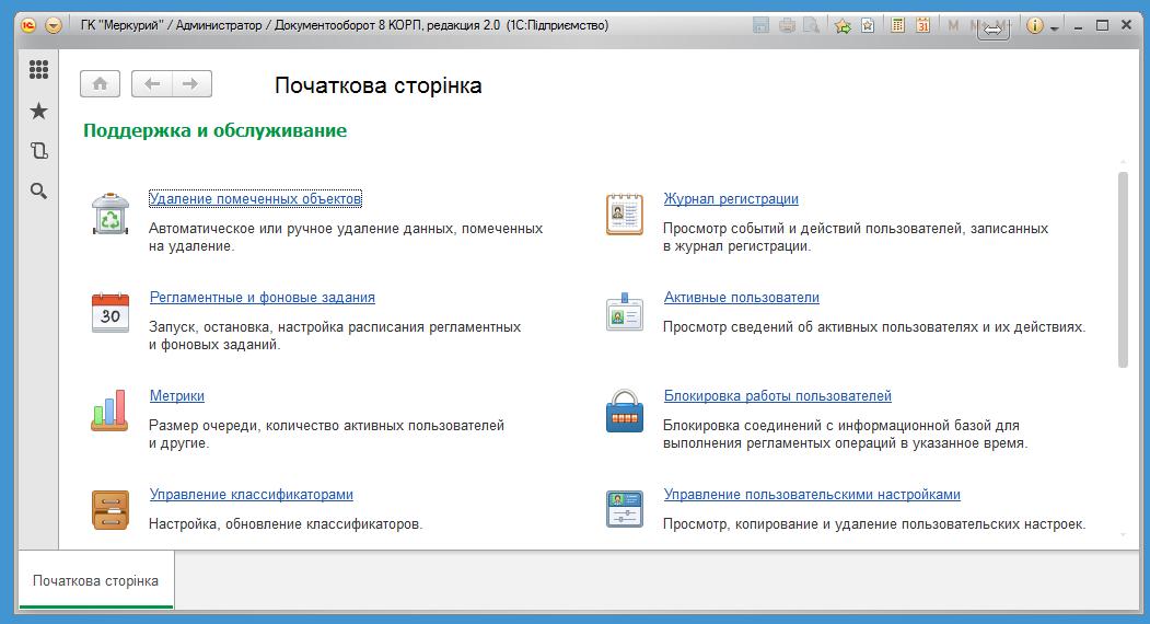"""Зразок стартової сторінки програми """"Документообіг 8"""" в інтерфейсі"""