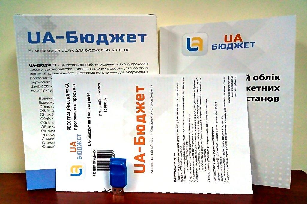 Комплект поставки програми для комплексного обліку в бюджетних установах України «UA-Бюджет» — фото