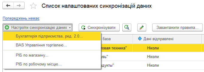 """Обмін даними між конфігурацією """"Бухгалтерія для України"""", редакція 2.0 і """"BAS Роздрібна торгівля"""""""