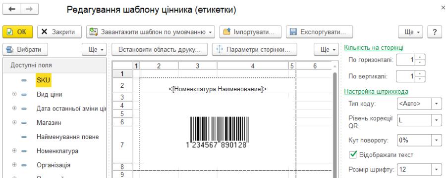 Налаштування друкованої форми цінника в програмі BAS Роздрібна торгівля