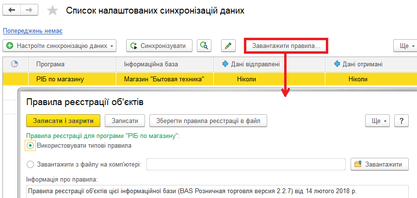 """Налаштування Розподілених Інформаційних Баз (РІБ) в програмі """"BAS Роздрібна торгівля"""""""