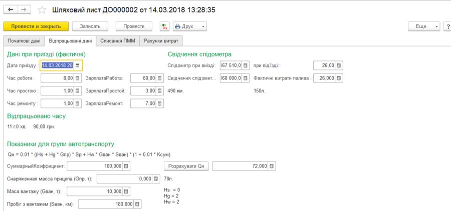 Фиксация фактических данных в Путевом Листе.