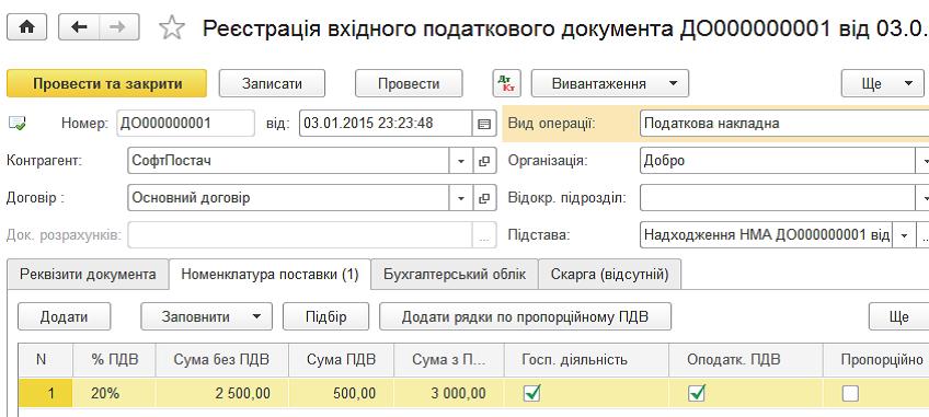 Реєстрація вхідних податкових документів